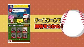 ぼくらの甲子園!ポケット公式PV30秒 春の高校野球シーズン到来!