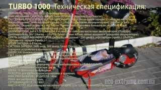Эко-Экстрим Turbo 1000 электросамокаты - Особенности и функции(http://www.eco-extreme.com.ua http://www.eco-extreme.com Эко-Экстрим Turbo 1000 Cкутеры (электро самокаты): 1000Вт., 36V / 1300Вт., 48V двигатель..., 2013-10-20T22:15:26.000Z)