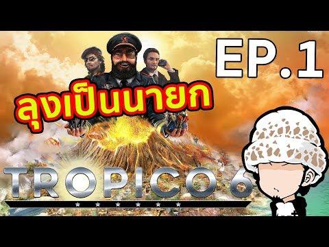 "[Beus] Tropico 6   ตอนที่1 ""เมื่อลุงบัสมาเป็นนายก"""