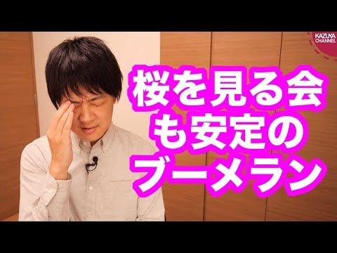 2019/11/12 野党の「桜を見る会」追及、やっぱりブーメランかよ