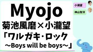 ジャニーズWESTの小瀧望くんが、Myojoで連載中の【菊池風磨×小瀧望「ワ...