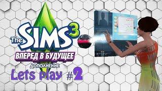 Давай играть The sims 3 Вперед в будущее #2 Ультра технологии
