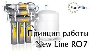 Фильтр для воды New Line RO7 - принцип работы(Официальный представитель - http://eurofilter.com.ua/ Принцип работы немецкого фильтра для воды Bluefilters New Line RO7, семь..., 2013-11-18T19:22:29.000Z)