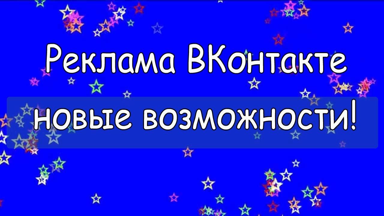 Реклама ВКонтакте    Новинка под занавес уходящего 2016 года!!!