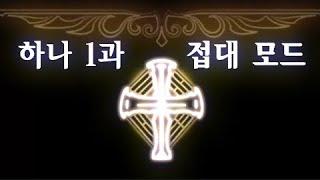 [라오루] ''하나1과 스토리모드'' 접대