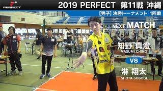 知野真澄 VS 淋翔太【男子1回戦】2019 PERFECTツアー 第11戦 沖縄