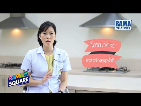 RAMA Square  โภชนาการอาหารรักษาถุงน้ำดี 21/07/63 l RAMA CHANNEL