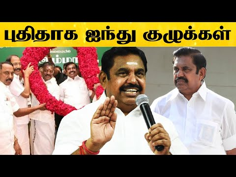 தேர்தல் களத்துக்கு விறுவிறுப்பாக தயாராகும் அதிமுக.!! | TN Govt | Edappadi Palaniswami | AIADMK