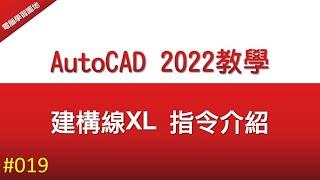 【AutoCAD 2022教學】019 建構線XL 指令介紹