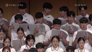 제23회 충남예술고등학교 음악과 예술제 - 오케스트라(…