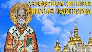 Поздравляю с Рождеством святителя Николая Чудотворца! Красивое Поздравление для Друзей