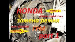 Замена Ремня ГРМ хонда CIVIC 1 часть. D 17a  В гараже. Timing belt replacement Honda CIVIC 1 piece.