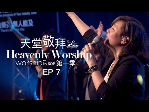 讚美之泉《天堂敬拜 LIVE》第一季 - EP7 官方HD : 活著為要敬拜祢