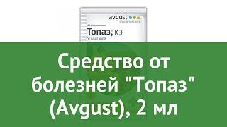 Құралы аурулардан Топаз (Avgust), 2 мл шолу ОФ001665 өндіруші Фирма Август ЖАҚ, (Ресей)