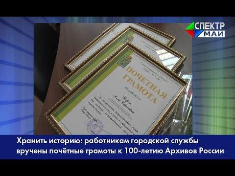 Хранить историю: работникам городской службы вручены почётные грамоты к 100-летию Архивов России