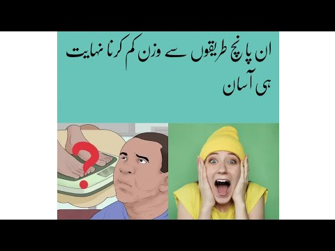 5 tips to lose Weight fast and easy at home in urdu