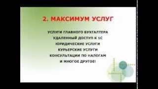 бухгалтерское обслуживание в Нижнем Новгороде.mp4(, 2012-09-09T16:26:57.000Z)
