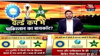 India vs pakistan world cup match will cancel|india vs pak world match boycott after pulwama attack