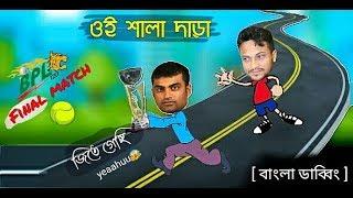 BPL Champion 2019 Comilla victorians VS Dhaka Dynamite (Final match) Bangla Dubbing -ImranTheHulk