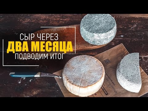 видео: СЕКРЕТЫ аффинажа сыра: КАК сделать ТРИ вида сыра из одной партии