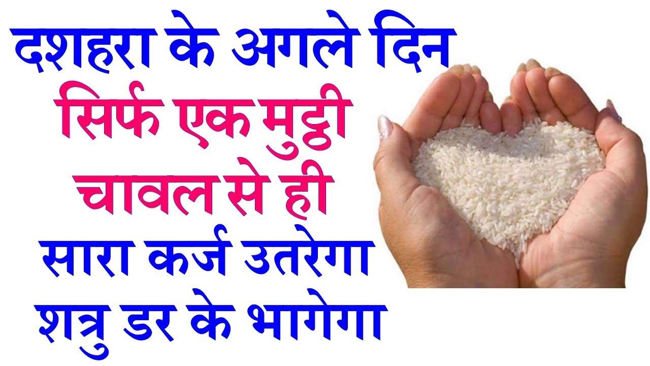 दशहरा विजयदशमी के नेक्स्ट दिन सिर्फ एक मुट्ठी चावल से बिना मांगे इच्छा पूरी हो छप्पर फाड़ आएगा पैसा