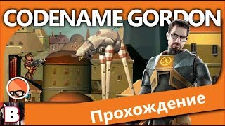 Codename Gordon-Half Life 2 В 2D.