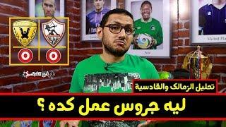 تحليل مباراة الزمالك والقادسية الكويتى 11-8-2018 | #فى_الشبكة