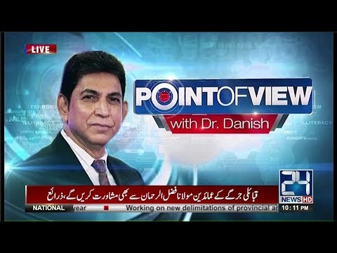 NS criticizes on courts and Army | Point of View | 20 December 2017 | 24 News HD