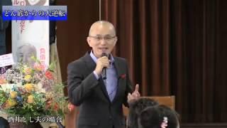 酒井とし夫講演会 http://www.middleage.jp/kouenkoushi/ ◇商売がうまく...