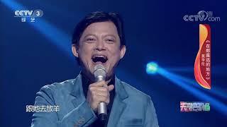 《天天把歌唱》 20200108| CCTV综艺