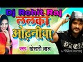 Odhani odhale bani khesari lal yadav new song mix by dj rohit raj Mp3