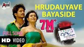 Krishnan Love Story | Hrudayave Bayaside | Ajai Rao | Radhika Pandit | V.Shridhar |