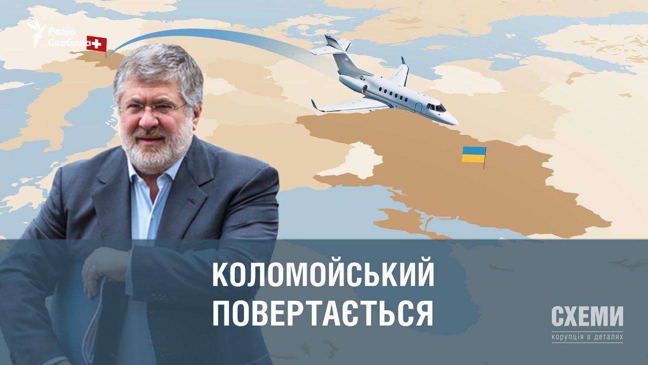 Коломойський повертається  || Михайло Ткач («СХЕМИ»)