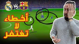 تحليل الكلاسيكو: ريال مدريد ٢-١ برشلونة | كيف تفوق زيدان، إرتجاف ميسي وإشتعال الليجا!