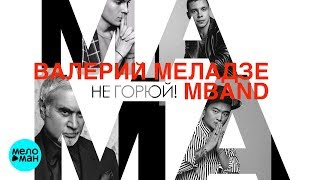 Валерий Меладзе и MBAND  - Мама, не горюй! (Official Audio 2018)