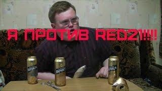 Mark Против канала RED21 #1