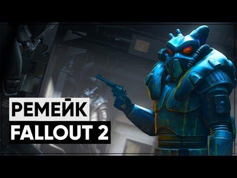 Fallout 2 на движках New Vegas и Fallout 4!