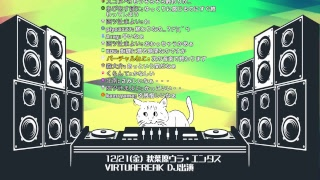 [LIVE] ねこ活動オンライン: DJをするバーチャルねこ