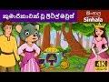 කුමාරිකාවක් වූ ලිට්ල් මවුස් | Little Mouse who was a Princess in Sinhala | Sinhala Fairy Tales