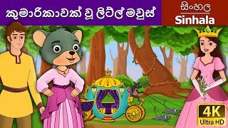 A Little Mouse Who Was A Princess in Sinhala