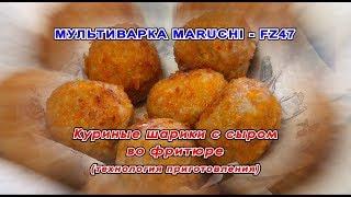Куриные шарики во фритюре (Maruchi-47)