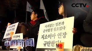 [中国新闻] 韩就日歪曲军情协定磋商结果表示遗憾 | CCTV中文国际