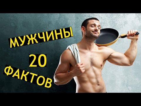 МУЖЧИНЫ: 20 Любопытных Фактов О Мужчинах! ИНТЕРЕСНОСТИ