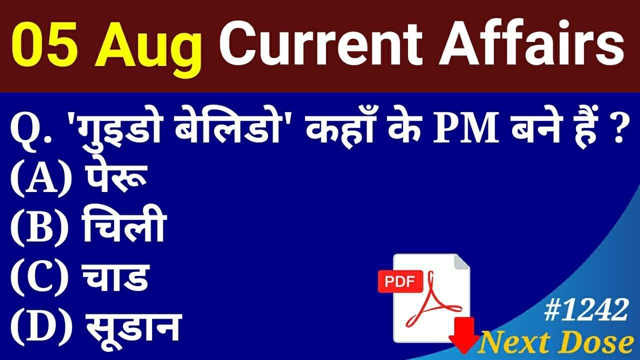 Next Dose 1242   5 August 2021 Current Affairs   Daily Current Affairs   Current Affairs In Hindi