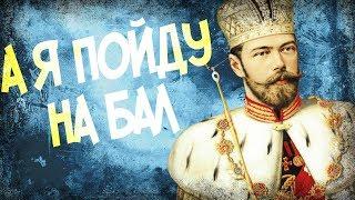 Как Коронация Николая 2 Превратилась в АД?