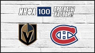 Вегас-Монреаль. Ставки и прогнозы на NHL