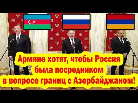 Армяне хотят, чтобы Россия была посредником в вопросе границ с Азербайджаном