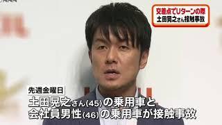 タレントの土田晃之さんが先週、東京・江東区で車を運転中に対向車と接...
