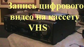 Ещё один способ записи цифрового видео на кассету VHS(Этот способ подойдёт тем, у кого нет композитного или ТВ-выхода на видеокарте, но есть приёмник цифрового..., 2014-11-19T21:40:55.000Z)