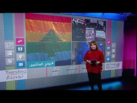 زواج مثلي بين لبنانية وفلبينية يهز #لبنان ويعيد الجدل حول #الجنس و#المثلية_الجنسية #بي_بي_سي_ترندينغ  - 17:54-2019 / 2 / 20